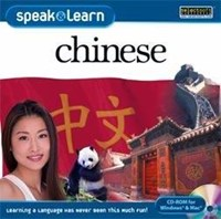 Speak & Learn Chinese Mandarin Language software download version
